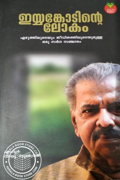Cover Image of Book Iyyakondinte Lokam