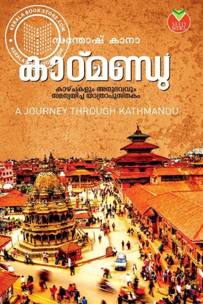 Cover Image of Book കാഠ്മണ്ഡു