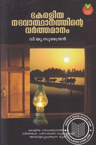 Cover Image of Book Keraleeya Navodhanathinte Varthamanam