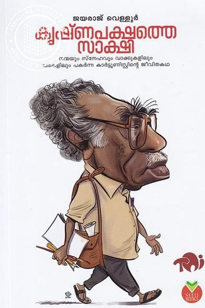 Cover Image of Book Krishnapakshathe Sakshi
