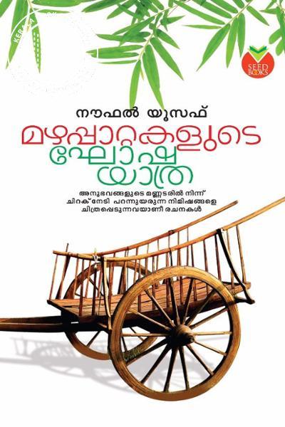 Cover Image of Book Mazhapattakalude Ghoshayatra