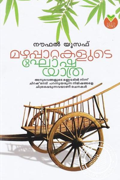 Cover Image of Book Mazhappattakalude Ghoshayathra