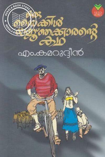 Cover Image of Book ഒരു സൈക്കിള് യജ്ഞക്കാരന്റെ കഥ