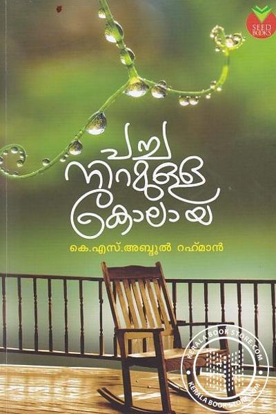 Cover Image of Book പച്ച നിറമുള്ള കോലായ്