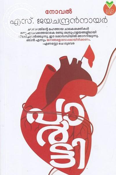 Cover Image of Book Party