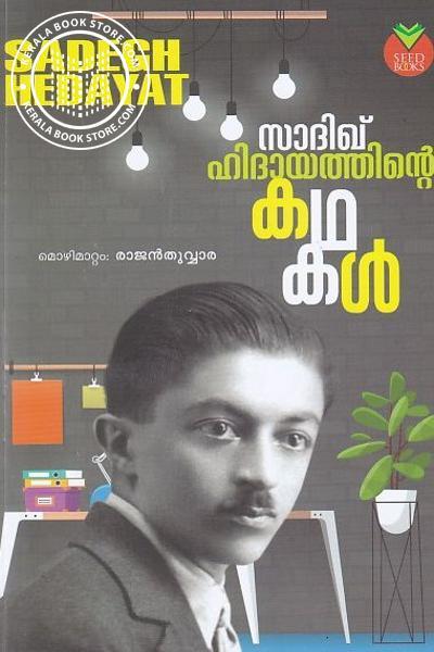 Cover Image of Book Sadegh Hedayatinte Kathakal