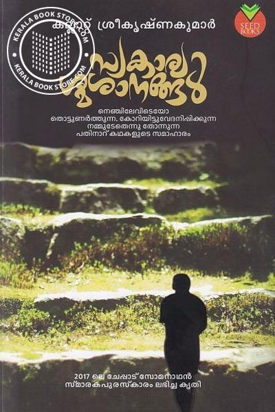 Image of Book സ്വകാര്യ ശ്മശാനങ്ങള്