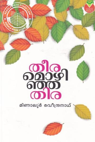 Cover Image of Book Theeramozhinja Thira