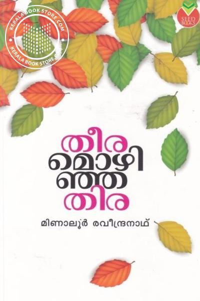 Cover Image of Book തീരമൊഴിഞ്ഞ തിര