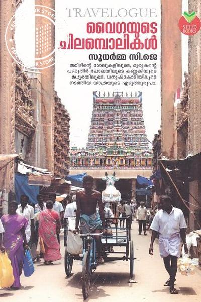 Cover Image of Book Vaigsyude Chilambolikal