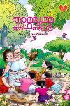 Thumbnail image of Book അമ്മൂമ്മ കഥകള്