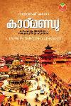 Thumbnail image of Book കാഠ്മണ്ഡു