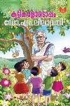 Thumbnail image of Book Kuttikalodoppam