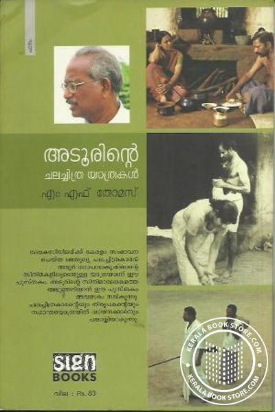 back image of അടൂരിന്റെ ചലച്ചിത്രയാത്രകള്