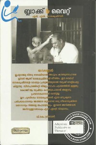 back image of ബ്ലാക്ക് ആന്ഡ് വൈറ്റ്