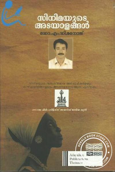 back image of സിനിമയുടെ അടയാളങ്ങള്
