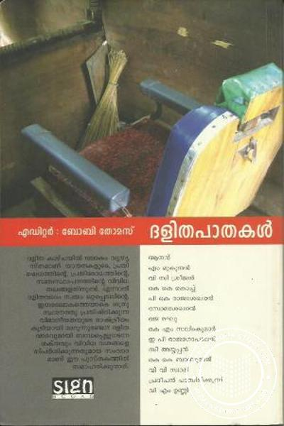 back image of ദളിതപാതകള്