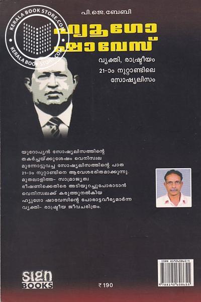 back image of ഹ്യൂഗോ ഷാവേസ് വ്യക്തി രാഷ്ട്രീയം 21 നൂറ്റാണ്ടിലെ സോഷ്യലിസം