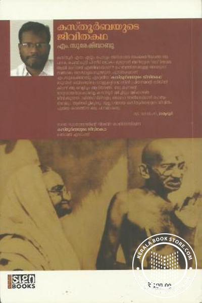 back image of കസ്തൂര്ബയുടെ ജീവിത കഥ
