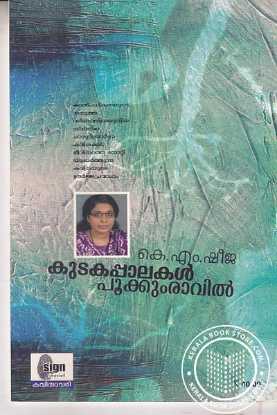 back image of കുടകപ്പാലകള് പൂക്കും രാവില്