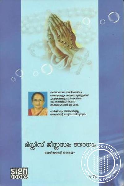 back image of Missis Jeasasum Njanum