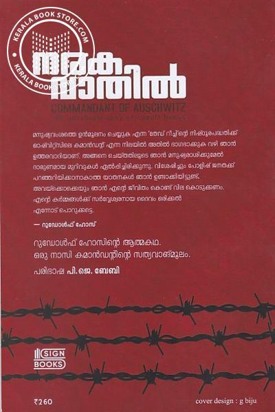 back image of നരക വാതില്