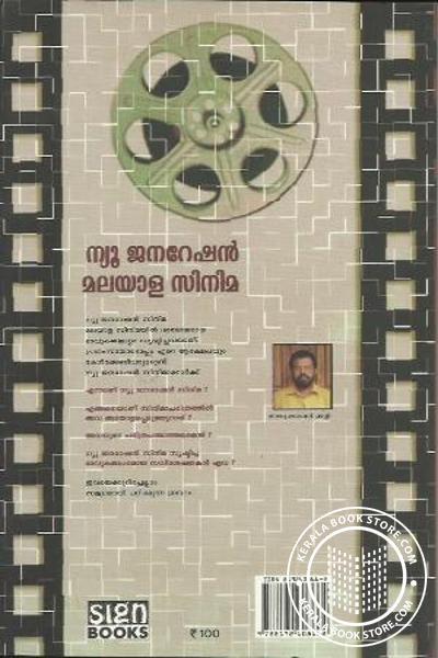 back image of ന്യൂ ജെനെറേഷന് മലയാള സിനിമ