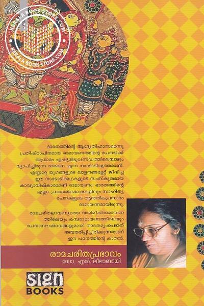 back image of രാമചരിത പ്രഭാവം