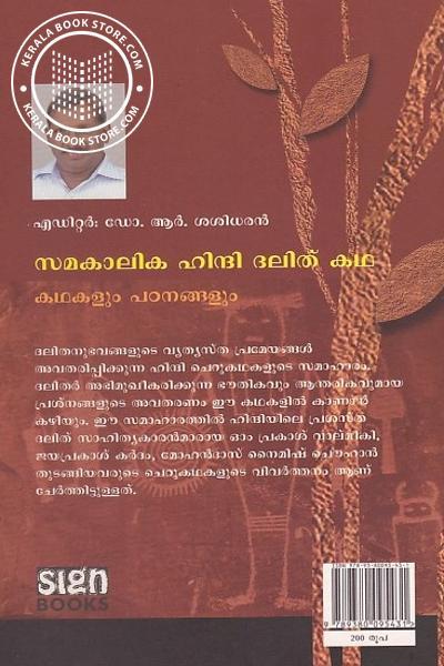back image of സമകാലിക ഹിന്ദി ദലിത് കഥ കഥകളും പഠനങ്ങളും