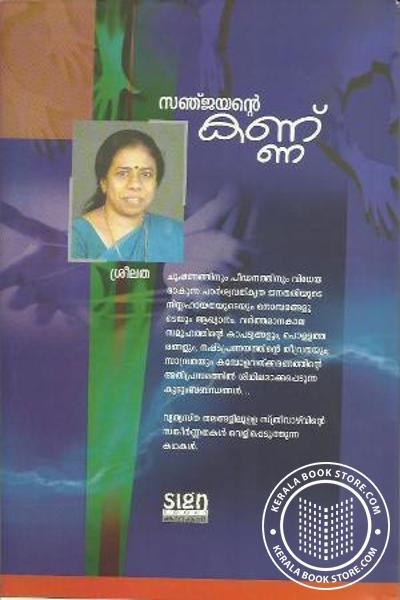 back image of സഞ്ജയന്റെ കണ്ണ്