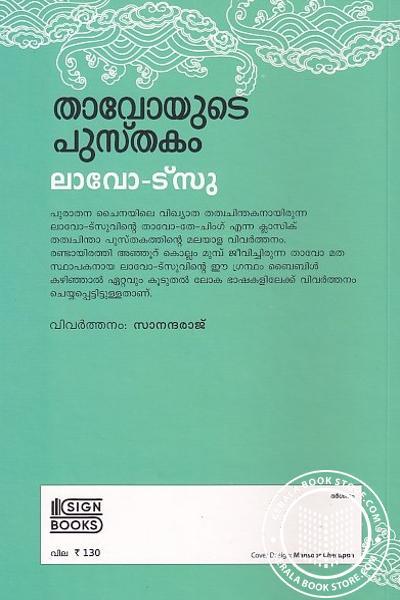 back image of താവോയുടെ പുസ്തകം ലാവോ - ട്സു