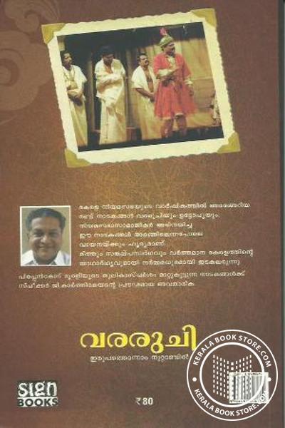 back image of വരരുചി ഇരുപത്തൊന്നാം നൂറ്റാണ്ടില്
