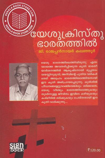 back image of യേശുകൃസ്തു ഭാരതത്തില്
