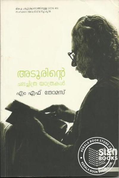 Cover Image of Book Adoorinte Chalachithrayathrakal