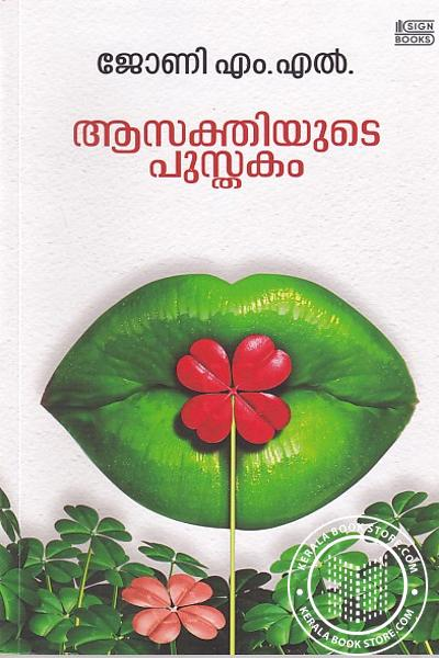 Cover Image of Book ആസക്തിയുടെ പുസ്തകം