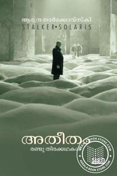 Cover Image of Book അതീതം