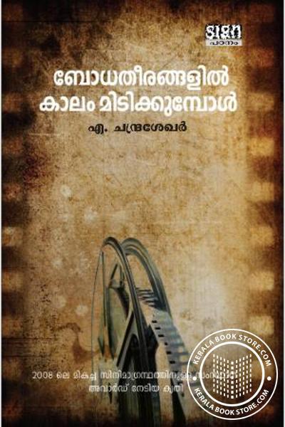 Cover Image of Book Bodhatheerangalil Kalam Madikkumpol