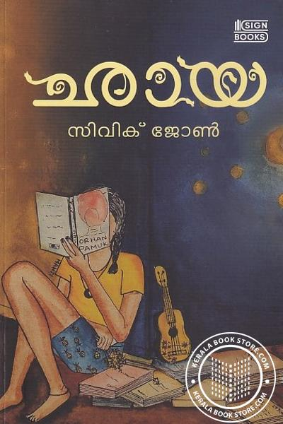 Cover Image of Book ഛായ