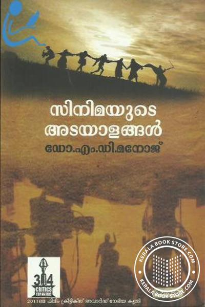 Cover Image of Book Cinimayude Adayaalangal