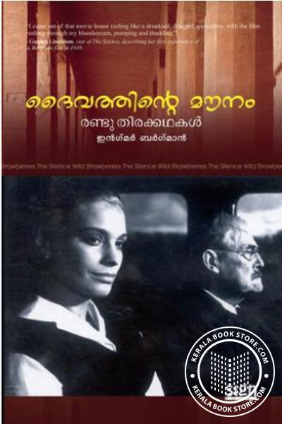 Cover Image of Book Daivathinte Mounam