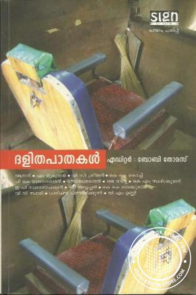 Cover Image of Book Dalithapaathakal