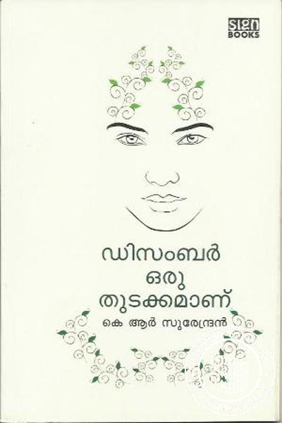 Cover Image of Book December Oru Thudakkamaanu