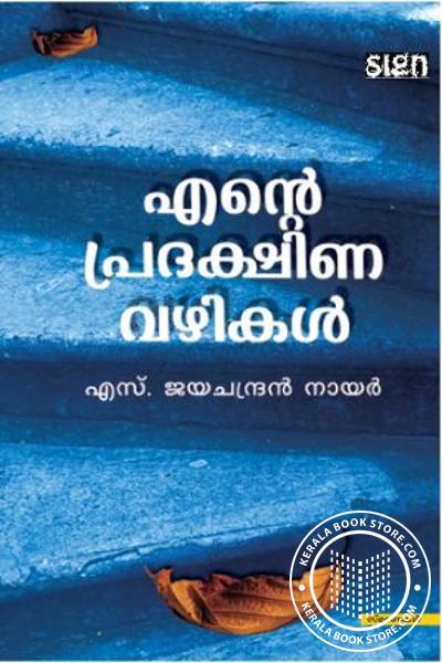 Cover Image of Book Ente Pradakshinavazhikal