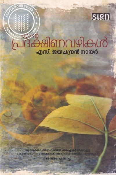 Cover Image of Book എന്റെ പ്രദക്ഷിണ വഴികള്