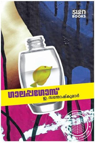 Cover Image of Book ഗാലപ്പഗോസ്‌