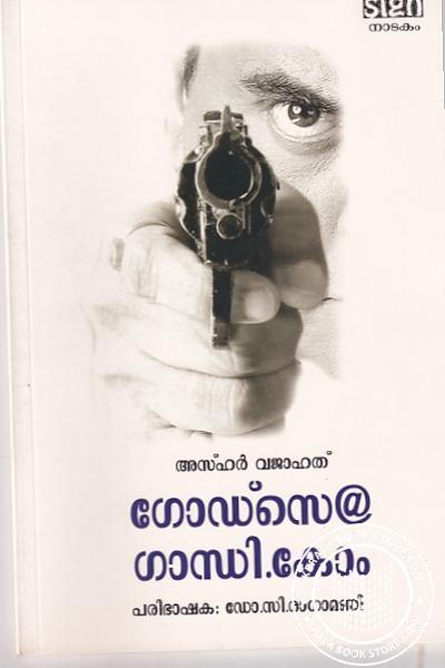 Cover Image of Book ഗോഡ്സെഗാന്ധി.കോം