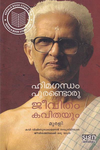 Cover Image of Book ഹിമഗന്ധം പുരണ്ടൊരു ജീവിതം കവിതയും