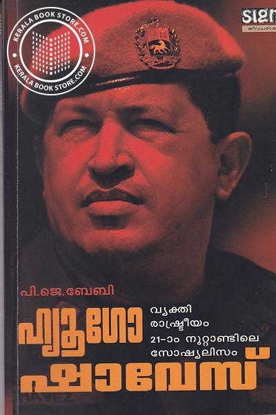 Cover Image of Book ഹ്യൂഗോ ഷാവേസ് വ്യക്തി രാഷ്ട്രീയം 21 നൂറ്റാണ്ടിലെ സോഷ്യലിസം