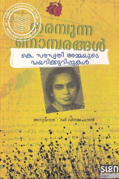 Cover Image of Book ഇരമ്പുന്ന നൊമ്പരങ്ങള്