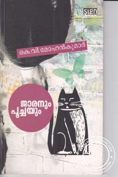 Cover Image of Book Jaranum Poochayum